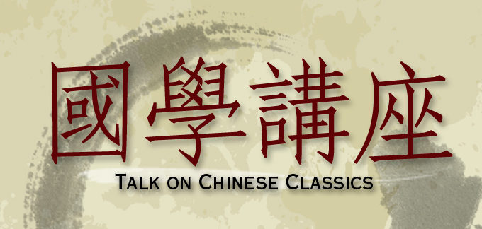 Talk_on_Chinese_Classics_Banner for New Portal_3