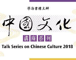 中國文化講座系列 2018