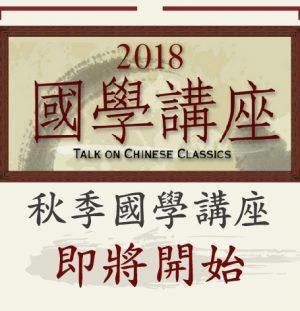 學海書樓2018年國學講座秋季課程