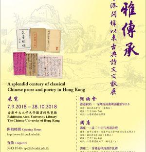 風雅傳承‒香港開埠以來古典詩文文獻展