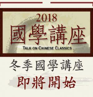 學海書樓2018年國學講座冬季課程