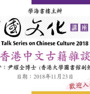 香港中文古籍雜談 講座