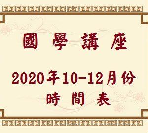 學海書樓 2020年國學講座10-12月課程表