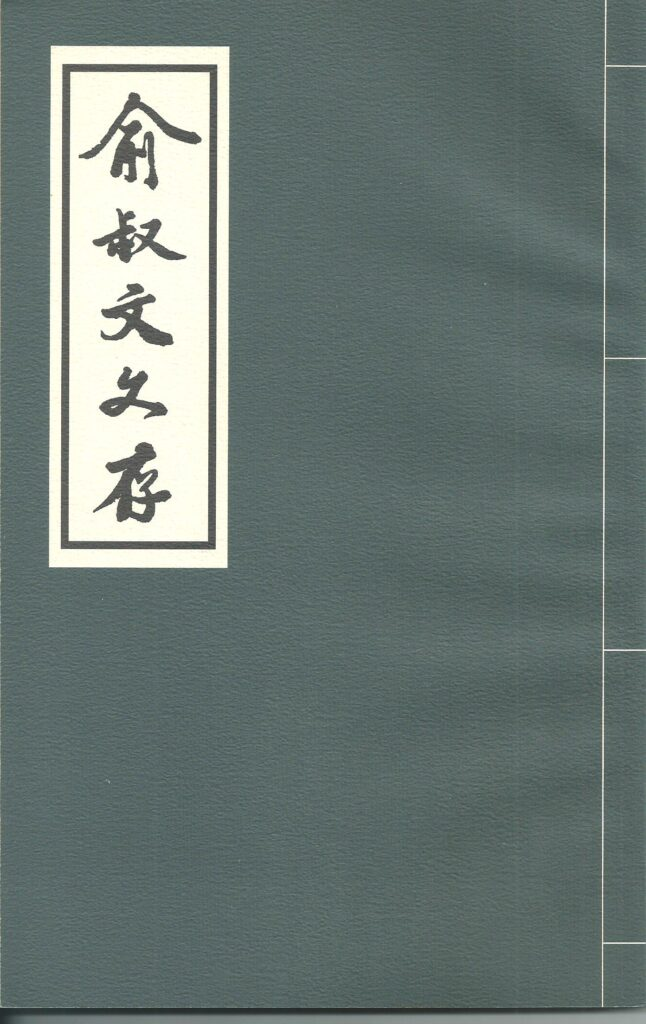 俞叔文文存 賴恬昌編2006年出版