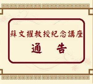 蘇文擢教授線上紀念講座(粵語)